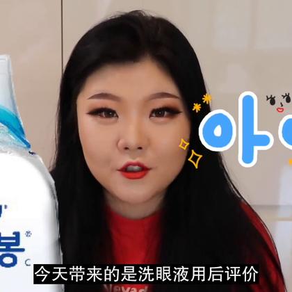 [韩国博主Holy] 卸妆后的功课 洗眼神器你还没用过吗?Holy的洗眼水反馈!上 😲😲😲 #眼妆##眼睛管理##美妆达人##美妆时尚#
