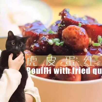 饿的时候,需要来一碗虎皮蛋红烧肉!再配上热腾腾的白米饭,才是最满足的享受~😋觉得肉发出的滋滋声已经是最动听的声音了,这次决定不配背景音乐啦!你们会喜欢吗?答应我一定要带上耳机听哦😊(吃货福利:转评赞里,挑3位童鞋送超可爱的橘色塔吉锅哟!💓)#美食##厨娘物语##吃秀#