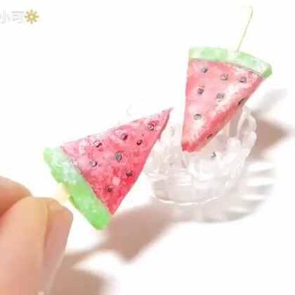 【软陶西瓜冰淇淋教程】答应你们的~再来一个教程🌝爱我不😌用的软陶~#丸子小课堂##软陶手作##手工#