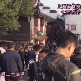 这是小编短视频里面出镜人数最多的一次,人山人海呀、准备呆在这里吃上三天三夜#上海##热门##七宝老街#