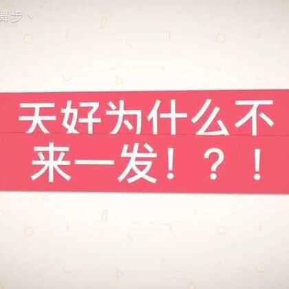 【墨落小舞步丶美拍】02-20 12:02