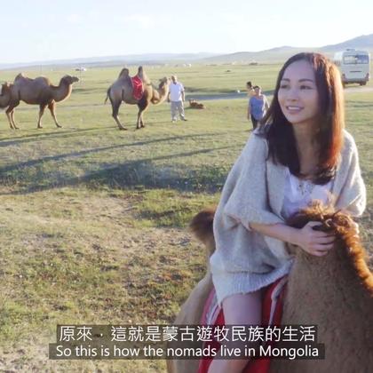 【Joanna's Journey】跟著Joanna旅行外蒙古-體驗外蒙遊牧生活 離開首都,隨著馬頭琴悠揚的琴聲到塞外,Joanna這次要跟著遊牧民族體驗道地遊牧生活,飲馬奶酒、玩擲距骨、製作羊毛與騎駱駝,太多好玩的外蒙旅行,下週繼續看下去! #旅遊##逛拍##明星名人##外蒙古##遊牧##Joanna##旅行#