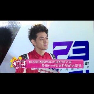 林志颖透露25年出道纪念节目 赞扬Kimi变身称职的大哥哥