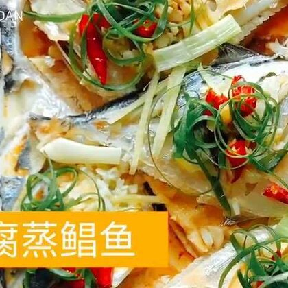 #美食##简单家常菜#啦啦啦~~明天又是周末了,好开心^_^想好周末吃什么呢^_^简单家常菜,豆腐蒸鲳鱼,鱼是直接买腌制好的,所以制作过程没有再加盐~视频中有切葱丝方法,学了之后,妈妈再也不用担心我的刀功🙈谢谢你的关注😘谢谢大家的赞,周末愉快^_^