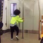 地铁上请勿乞讨卖艺跳钢管…小朋友请勿效仿