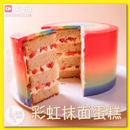 彩虹抹面蛋糕,想变就变,造型你说了算,绝对可以成为各种派对上吸引眼球的亮点。🔗食材用量和详细图文食谱点击这里▶️http://dwz.cn/5oRAzr 👈👈 🔗📎#美食##甜品##涛哥的吃货之路#55📎