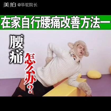 腰痛怎么办?华驼院长在家自行腰痛改善的方法1#华驼院长##健康养身##腰痛#