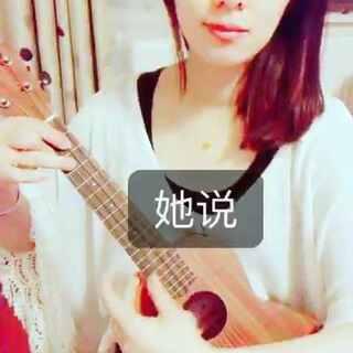 #乌克丽丽弹唱##林俊杰她说#新节奏型 第一次练 不太熟🙈