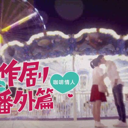 """新《恶作剧之吻》霸道总裁江植树办公室""""调戏""""月琴?未删减番外曝光!"""