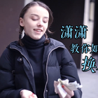 缺零钱的时候你们都是怎么做的呢? 我的微博http://weibo.com/u/5798127605 #搞笑# #我要上热门#@美拍小助手