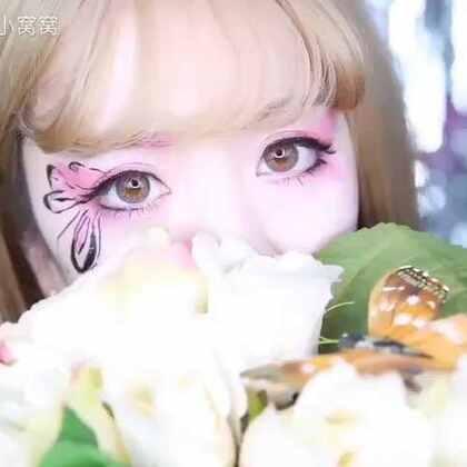 #蝴蝶妆#春天季看朵朵玩转蝴蝶,长尾美翅斑斓一样都不少,看朵朵如何用蝴蝶元素出彩。#美妆时尚#