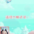 这个视频我看了不止10遍!妹纸破音拼了!!#八分音符酱##faceu# 宝宝们赶紧下载最新版的激萌!👻PK声控激萌贴纸游戏》》http://faceu.mobi/faceu.html