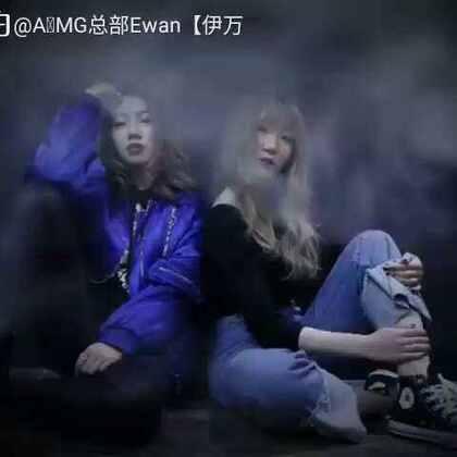 【AMG总部Ewan【伊万美拍】03-05 21:34