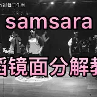 #舞蹈##舞蹈镜面分解#你们要的#samsara#分解来啦!希望你们都能学会哦!