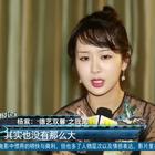 """#杨紫#《中国电影报道》倾听杨紫 对""""德艺双馨""""的理解!"""