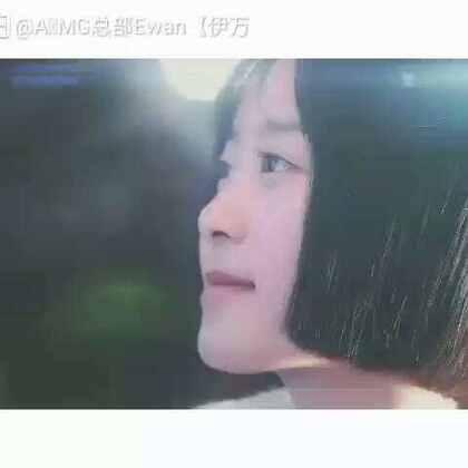 【AMG总部Ewan【伊万美拍】03-08 20:25