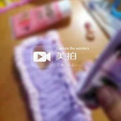 #手工##奶油手机壳#又没录完,下次一定给宝宝们一个录完的视频。😖😖