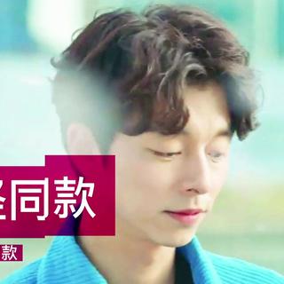 #鬼怪同款扒一扒##孔刘##EP15同款# 最MAN最有魅力孔刘大叔,男票首选,同款快戳>>