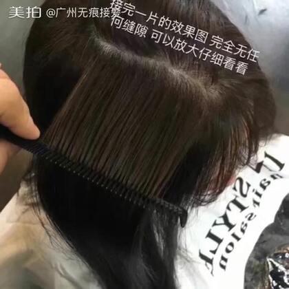 如果我们instyle的接发不是全中国最好的无痕接发 你接头发可以永久免图片
