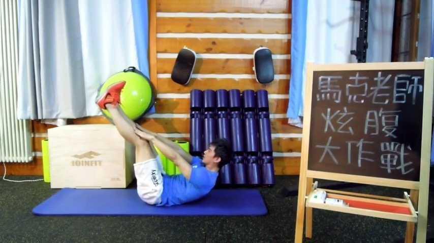 #男神##健身#今天要教大家的是抬腿摸腳尖,主要是鍛鍊我們的腹直肌,可以讓你的腹部變緊實,快來學起來吧