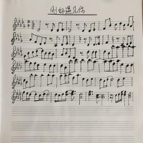 刚好遇见你-小提琴谱