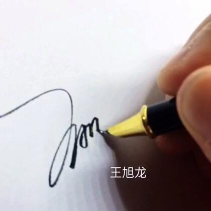 #绿角个性签名设计#每日一抽,关注、点赞、评论~谢谢支持!