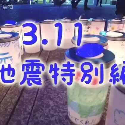 日本哥亲眼看的福岛。最近福岛相关的信息多,作为一个中日之间的博主,我做了我该做的事儿,先谢大家的支持。#日本311大地震六周年##日本生活##日本咋整#
