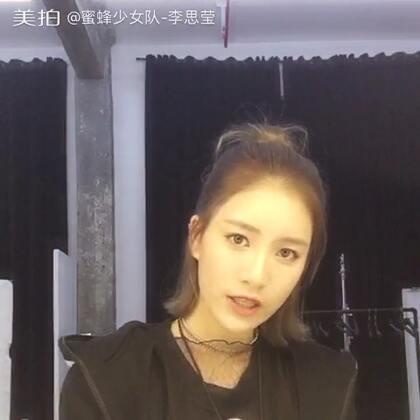 【蜜蜂少女队-李思莹美拍】03-12 20:27