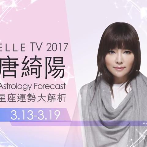 【ELLETaiwan美拍】【唐綺陽星座分析】 3月13日~3...
