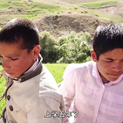 【探秘阿富汗:梦想被吃掉的男孩】看完视频里的这两个小男孩,发自内心觉得在中国的我们如此幸福……#冒险雷探长##旅行##冒险#