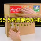 只要65.5元,教你自己动手DIY饮料机!⚡⚡⚡#涨姿势##神技能##get#