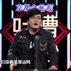 #吐槽大会#王建国爆笑模仿赵本山徒弟周云鹏,全程飙语速超高能