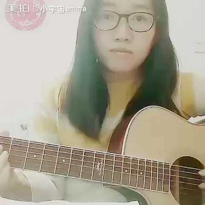#吉他弹唱##音乐##逆流成河#录了好几遍,要唱吐了😂
