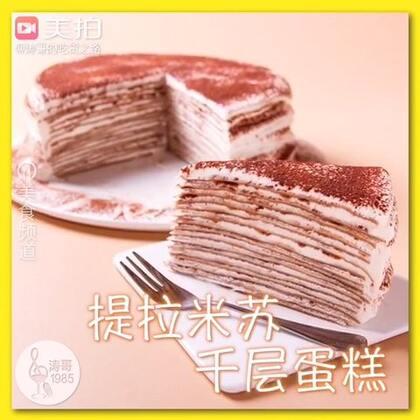 提拉米苏千层蛋糕,它是提拉米苏和千层蛋糕的完美结合,享受蛋糕的同时还能提神,有了它再也不用喝苦咖啡了,饿了困了来一块,既顶饿还解困!!🔗食材用量和详细图文食谱点击这里▶️http://dwz.cn/5xv8xE 👈👈 🔗📎#美食##甜品##涛哥的吃货之路#57📎