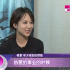 #杨紫#每日文娱播报独家对话:杨紫的蜕变之路