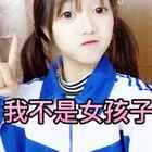 #搞笑##穿秀##女孩子不能做的事#@韩哥很酷哟💦