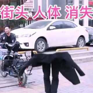 恐怖 街头 人体 消失 点赞关注 每天分享魔术教学!#街头艺人##60秒美拍#