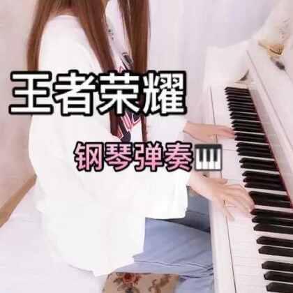 #王者荣耀##音乐#自己扒出来的没有谱子……新人请多支持 😂喜欢我的记得关注一下~每日更新音乐哟