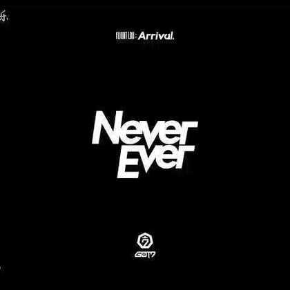 #GOT7##苦瓜音乐##音乐#《never ever》哈哈哈哈打歌都要出来了吗我才发mv