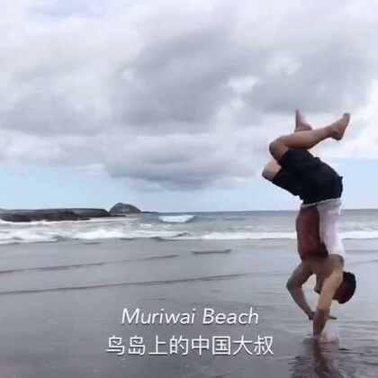 〰鸟岛上的中国大叔〰 毛利语称Muriwai Beach,又叫鸟岛,曾被《国家地理杂志》评为世界30大美景之一。 #我要上热门##我的健身日记##奥克兰鸟岛#
