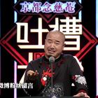 #吐槽大会#王小利cut:刘能模仿小沈阳醉酒飙泪:别人都说我不如宋小宝