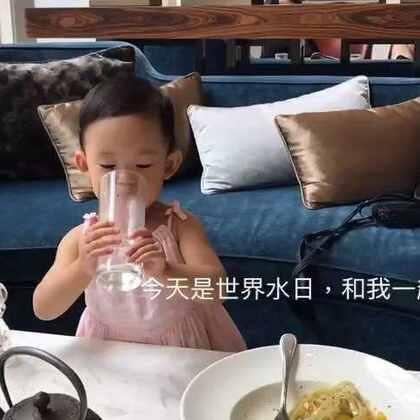 Drink more water! 今天世界水日 #共饮一杯水# @微公益 @新浪娱乐 #daddysgirl# 💧💦
