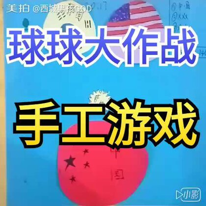 《球球大作战手工游戏2》你们要的韩国版的!😊昨天晚上发的被官方删了,求官方勿删啊!😂😂谢谢#手工##游戏#