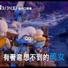 蓝精灵又要来了!~第三部,失落的蓝蓝村!👍👍#动画##蓝精灵##电影#