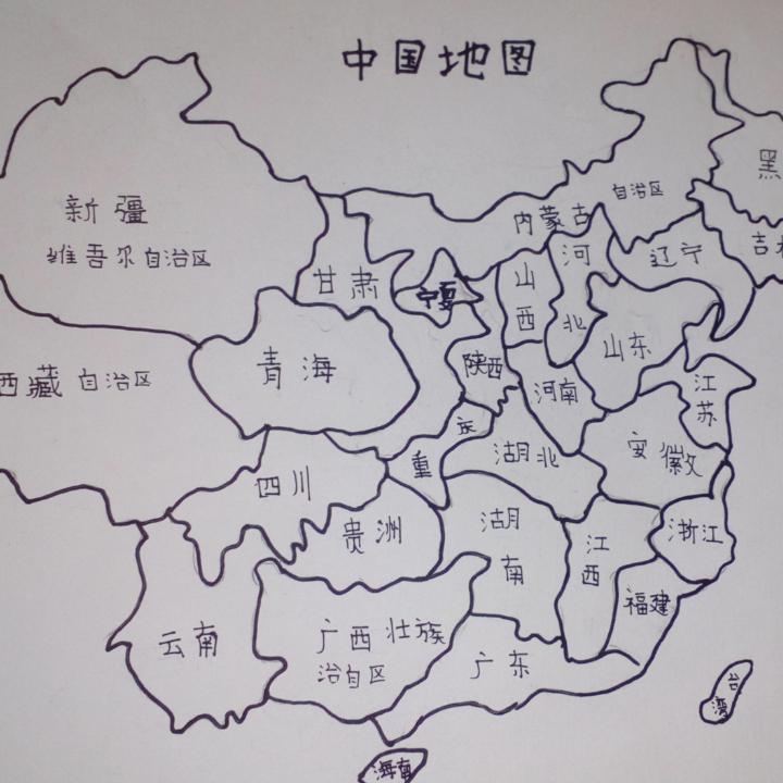 中国地图,我画的,喜欢的点赞