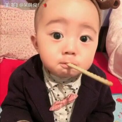 学粑粑抽烟 🤣#宝宝#