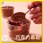 巧克力慕斯,口感丝滑细腻,入口即化,十几分钟就可以轻松搞定,用它来招待客人也倍儿有面子,可以冷藏保存,想吃就可以从冰箱取出直接吃!🔗食材用量和详细图文食谱点击这里▶️http://dwz.cn/5B5rU8 👈👈 🔗📎#美食##甜品##涛哥的吃货之路#58📎