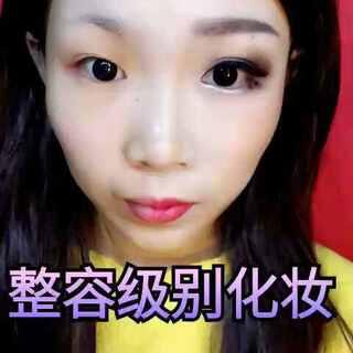 #美妆教程##日常生活##我要粉丝,我要上热门#
