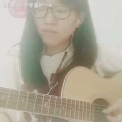 #音乐##吉他弹唱##光陈粒#很喜欢的一首歌&第一次吉他扫弦😌
