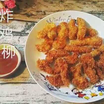 简单任性炸鸡柳 来试试吧😁#美食##炸鸡##美食作业#更多简单美食看这里@全娜拉 美食交流微信nanaai98